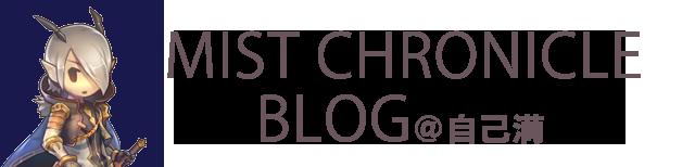 ミストクロニクルのブログ