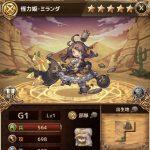 怪力姫・ミランダの評価:敵単体への500%&敵全体に200%×2回の強力なダメージ
