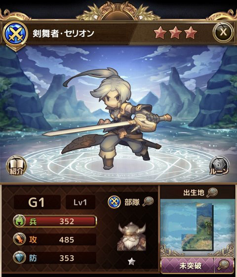 剣舞者・セリオン