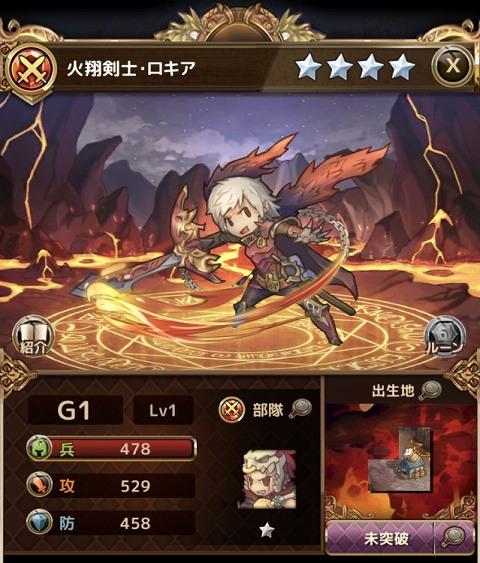 火翔剣士・ロキア