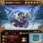 青の武神・ヴァルキリーの評価:最前線で超火力を発揮する戦士